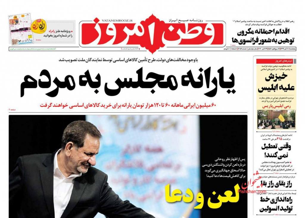 أبرز العناوين في الصحف الإيرانية 10