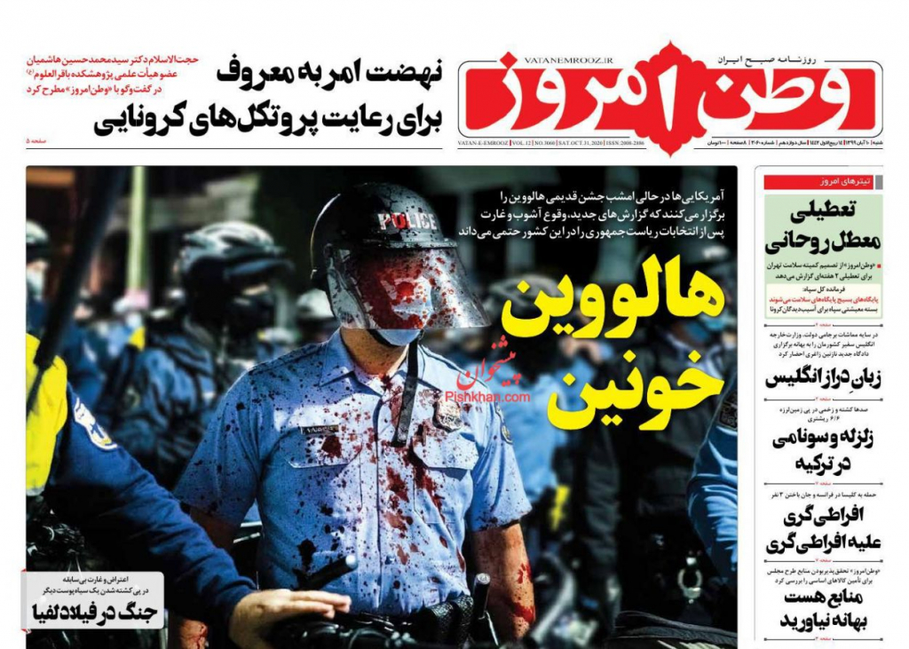 مانشيت إيران: طهران والانتخابات الأميركية.. هل يختلف بايدن عن ترامب؟ 2