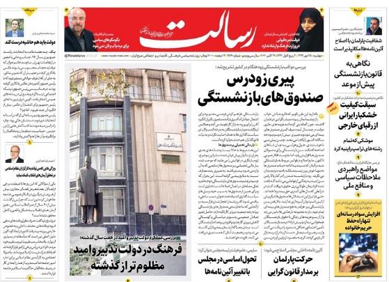 مانشيت إيران: هل تكسر إيران الجمود في محادثات السلام الأفغانية؟ 6