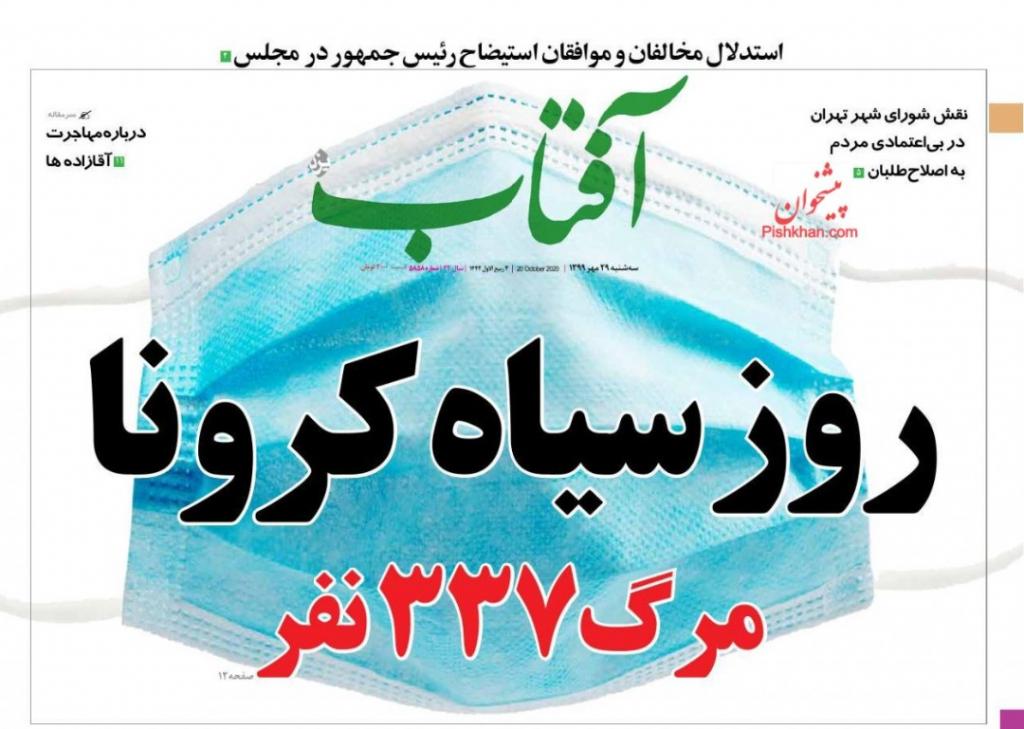 مانشيت إيران: إحصائيات كورونا تدق ناقوس الخطر 3