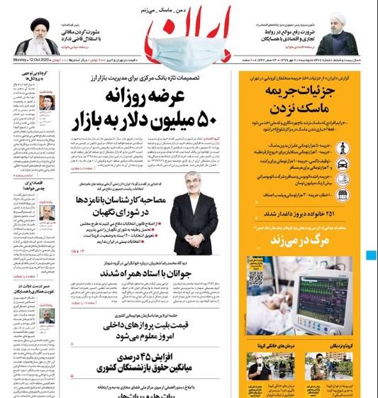 مانشيت إيران: طهران وعواصم الإقليم.. هل تشكل التجارة مدخلًا نحو السياسة؟ 3