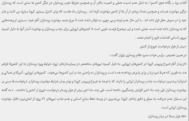 تزامناً مع دخول وباء كورونا موجته الثالثة: إيران تواجه هجرة الممرضات 1