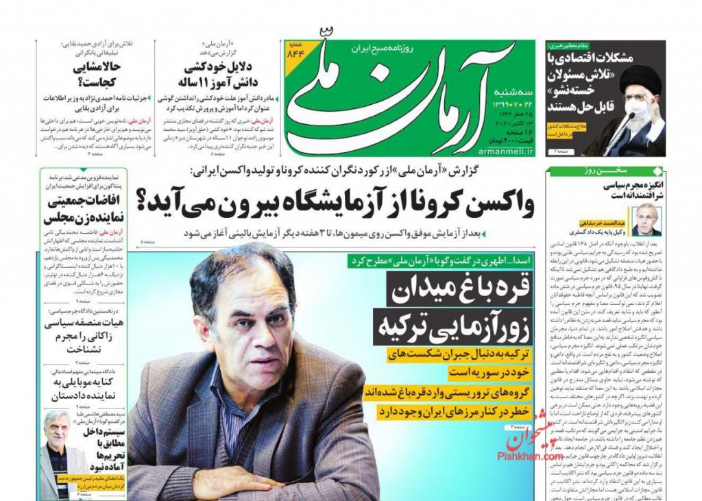 مانشيت إيران: أول محاكمة سياسيّة في إيران بعيدًا عن الاتهامات الأمنية 4