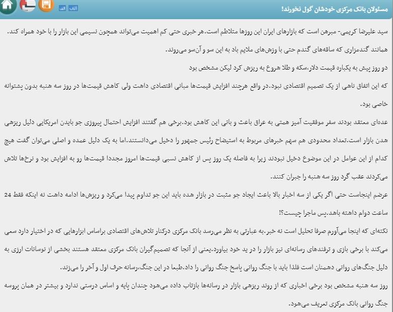 مانشيت إيران: هل تُحل مشاكل إيران باستجواب الرئيس في البرلمان؟ 7