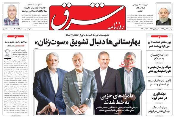 مانشيت إيران: هل تكسر إيران الجمود في محادثات السلام الأفغانية؟ 5