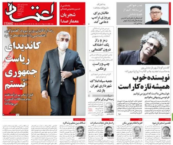 مانشيت إيران: طهران وعواصم الإقليم.. هل تشكل التجارة مدخلًا نحو السياسة؟ 4