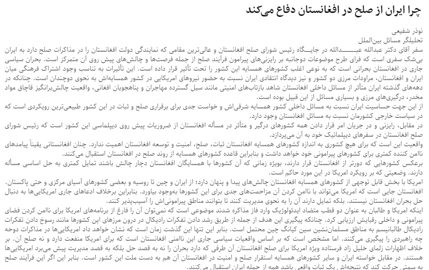 مانشيت إيران: هل تكسر إيران الجمود في محادثات السلام الأفغانية؟ 9