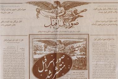 الأديب الإيراني دهخدا ومرارة النكتة 2