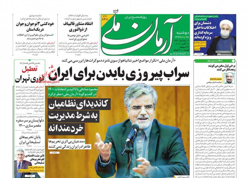 مانشيت إيران: هل تكسر إيران الجمود في محادثات السلام الأفغانية؟ 3
