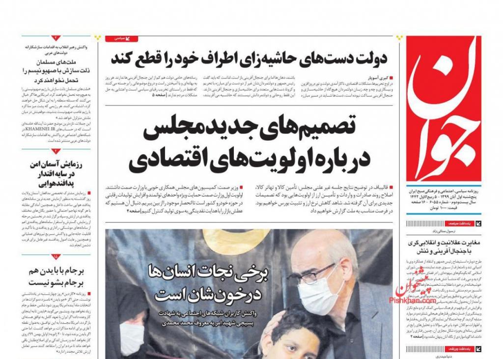 مانشيت إيران: هل تُحل مشاكل إيران باستجواب الرئيس في البرلمان؟ 4