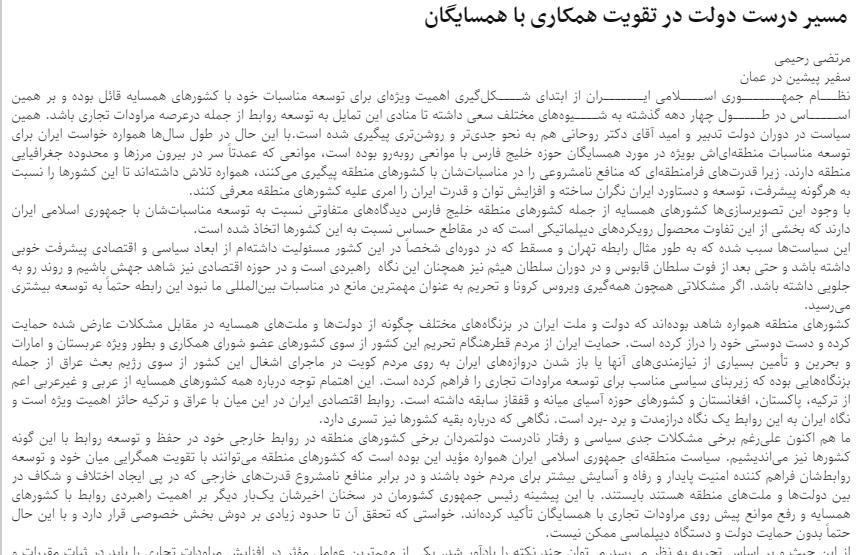 مانشيت إيران: طهران وعواصم الإقليم.. هل تشكل التجارة مدخلًا نحو السياسة؟ 8