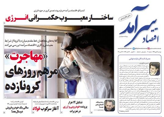 تزامناً مع دخول وباء كورونا موجته الثالثة: إيران تواجه هجرة الممرضات 2