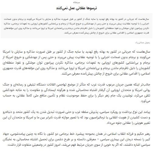 مانشيت إيران: أول محاكمة سياسيّة في إيران بعيدًا عن الاتهامات الأمنية 7