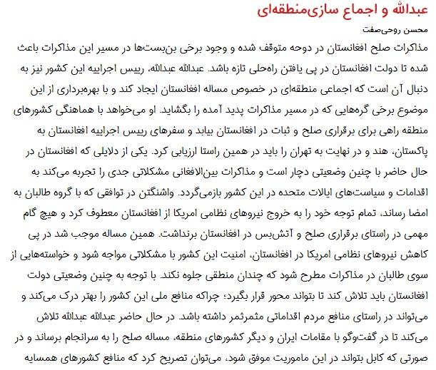 مانشيت إيران: هل تكسر إيران الجمود في محادثات السلام الأفغانية؟ 8