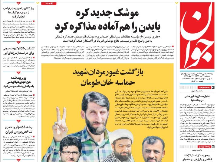 مانشيت إيران: طهران وعواصم الإقليم.. هل تشكل التجارة مدخلًا نحو السياسة؟ 2