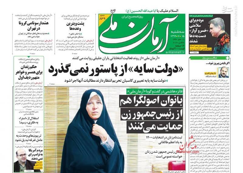 """ابنة رفسنجاني تطالب بـ""""إعادة النظر بالعلاقة مع إسرائيل"""" وعبداللهيان يرد: كلام بعيد عن الحكمة 1"""