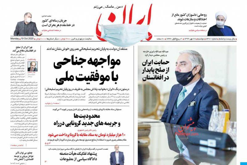 مانشيت إيران: هل تكسر إيران الجمود في محادثات السلام الأفغانية؟ 7