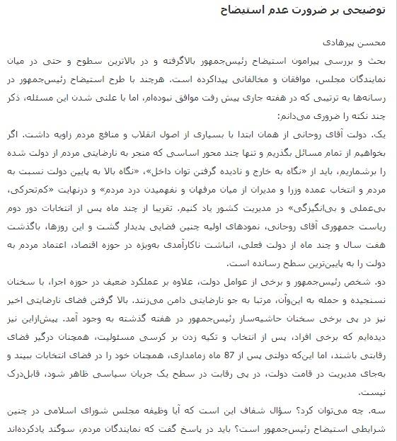 مانشيت إيران: هل تُحل مشاكل إيران باستجواب الرئيس في البرلمان؟ 6