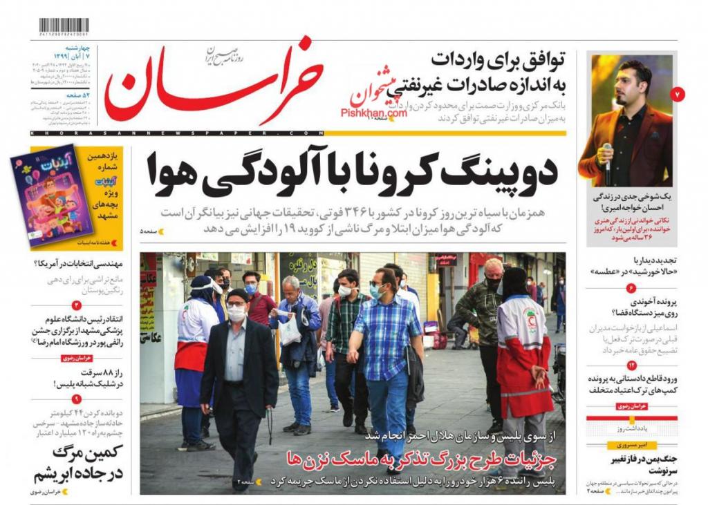 أبرز عناوين الصحف الإيرانية 8
