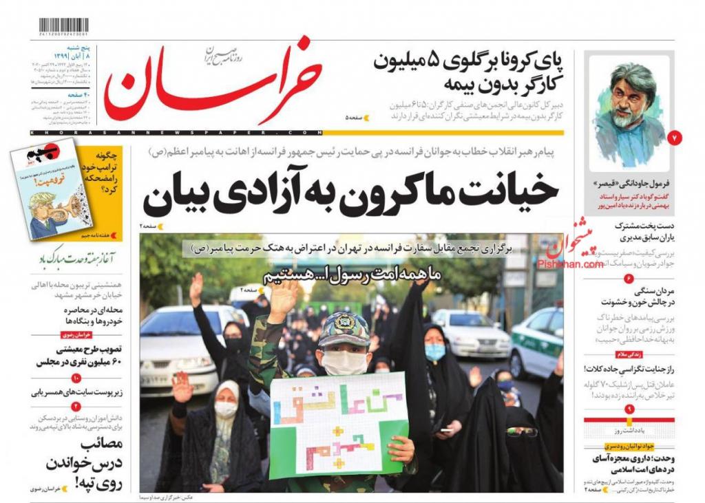 مانشيت إيران: ترامب والانتخابات الأميركية.. هل تتكرر مفاجأة 2016؟ 2