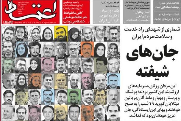 مانشيت إيران: هل يسمح بايدن لإيران بتصدير مليون برميل نفط يوميًا؟ 5