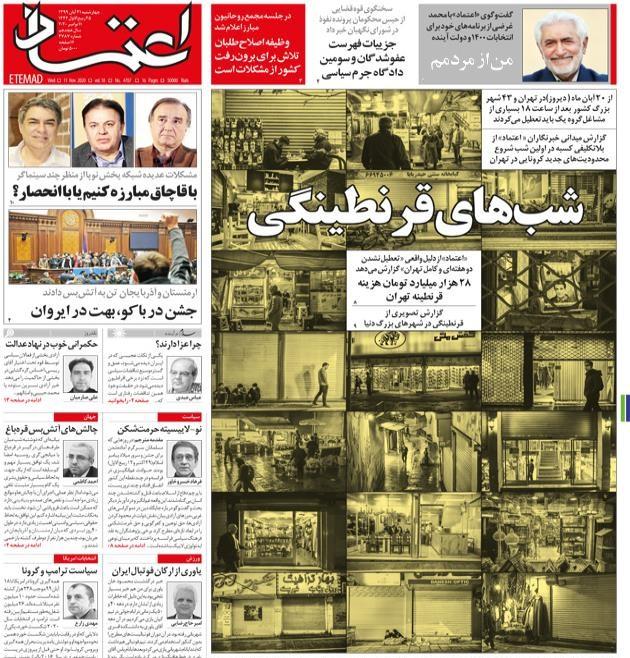 أبرز عناوين في الصحف الإيرانية 10