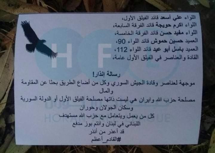 رسائل إسرائيل الصاروخية في سورية: لا مكان لإيران 1