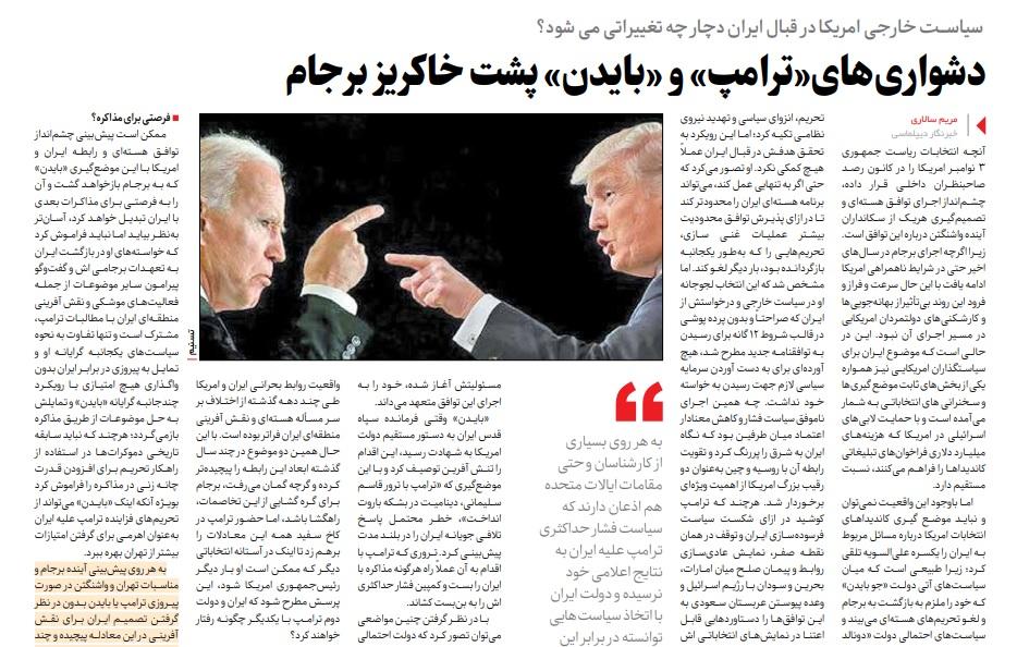 مانشيت إيران: هل يستطيع بايدن إزالة العقوبات التي فرضها ترامب على إيران؟ 5