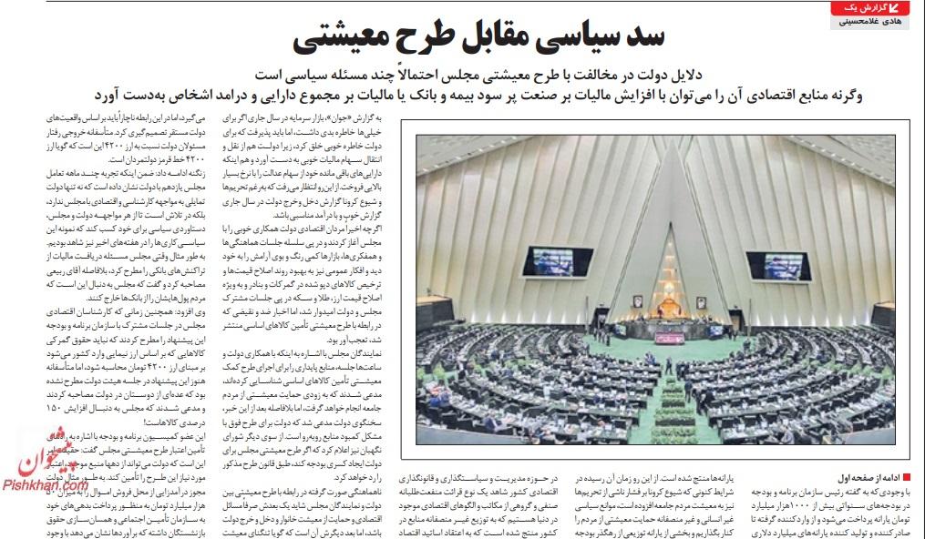 مانشيت إيران: توجس إيراني من تصورات بايدن لمستقبل أفغانستان 6