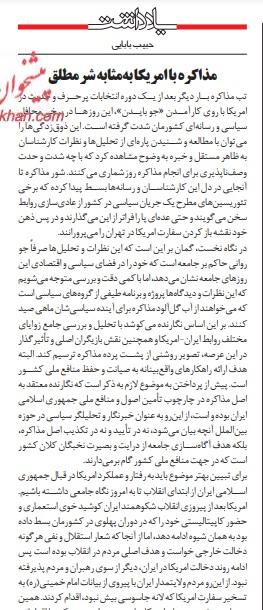 مانشيت إيران: طهران تكشف عن رفضها عرضًا أميركيًا مباشرًا للمشاركة في مفاوضات الدوحة حول أفغانستان 7