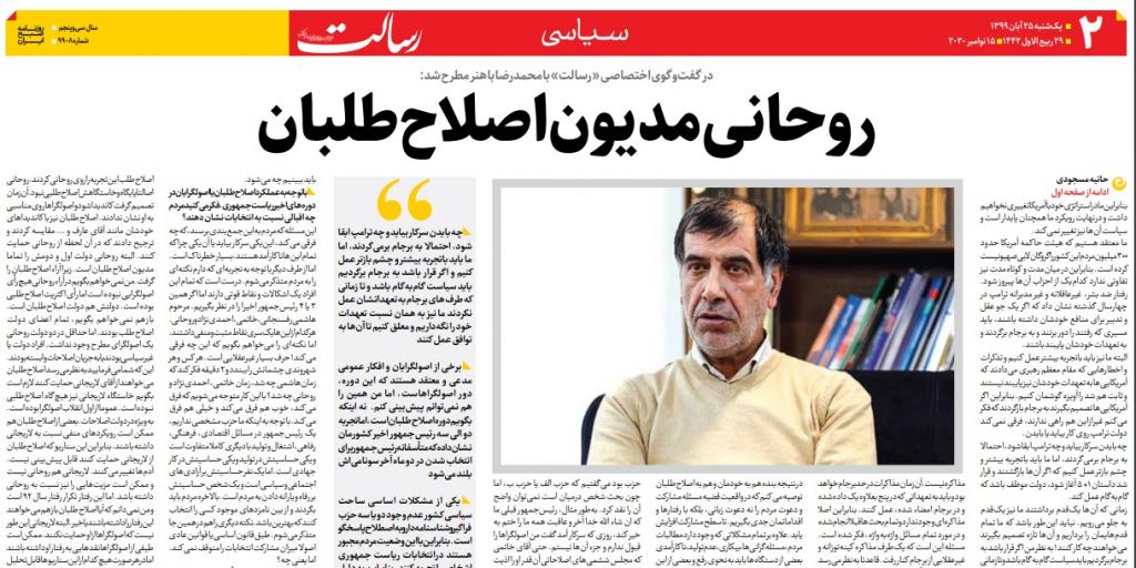 مانشيت إيران: هل يسرع بايدن في العودة للاتفاق النووي؟ 7