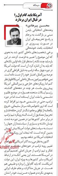 مانشيت إيران: ما هي مطالب طهران من واشنطن لتسهيل الحوار؟ 6