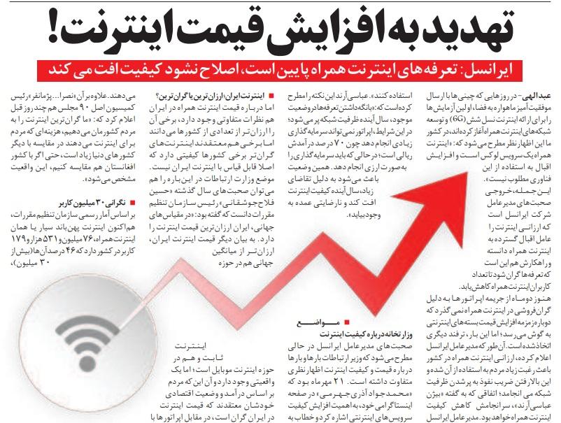 مانشيت إيران: هل تعقد أوضاع إيران الداخلية مسار بايدن نحو العودة للاتفاق النووي؟ 8