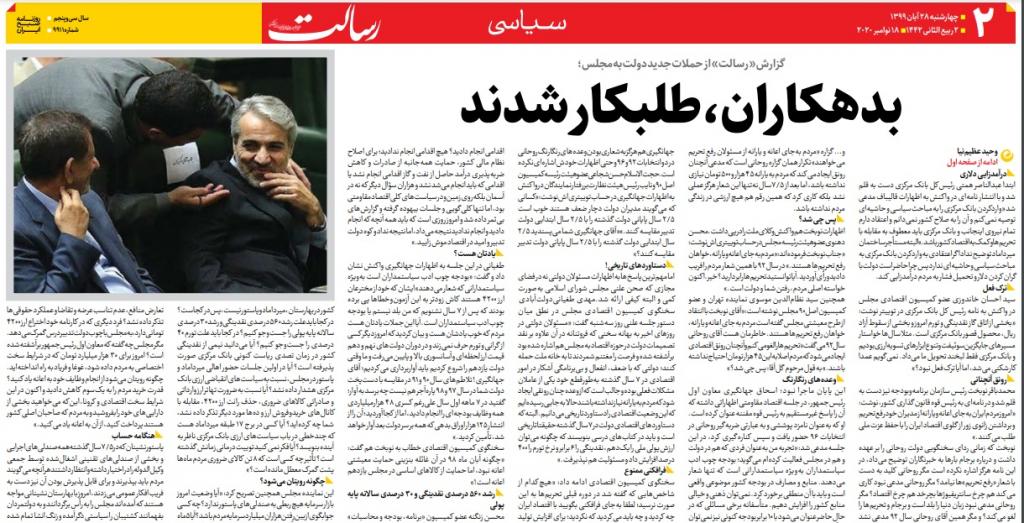 مانشيت إيران: خلاف جديد بين الحكومة البرلمان.. الأولوية لرفع العقوبات أو تقديم المعونات؟ 6