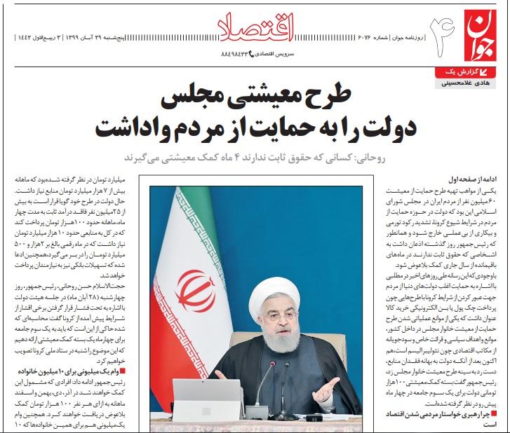 مانشيت إيران: أزمة إقتصادية يطغى عليها الصراع السياسي بين الحكومة والبرلمان 6