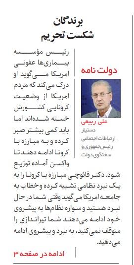 مانشيت إيران: لماذا يتوجه الناس إلى صناديق الاقتراع في ظل الإخفاقات السياسية؟ 6