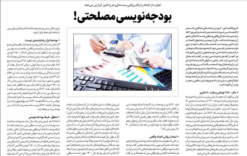 مانشيت إيران: الحلم في الميزانية هو أكبر خطأ اقتصادي 6