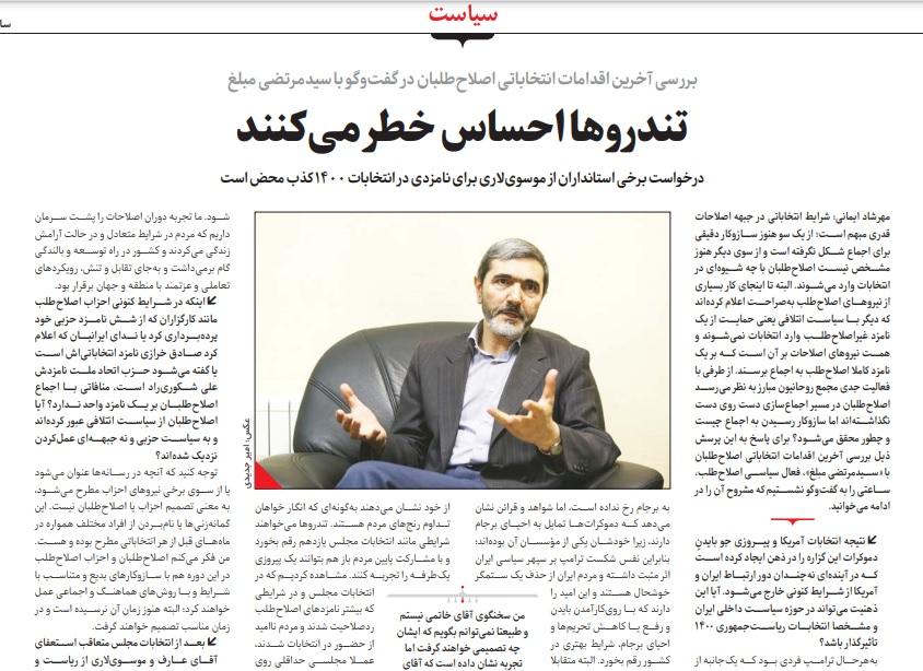 مانشيت إيران: هل تؤثر هزيمة ترامب في حظوظ من سيتنافس على رئاسة إيران؟ 6