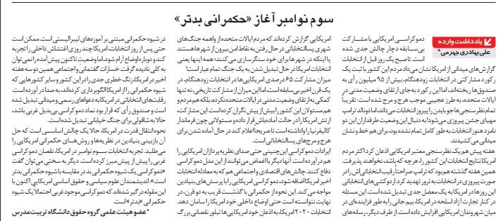 مانشيت إيران: المنافسة الانتخابية الأميركية تتحول إلى معارك ميدانية 6