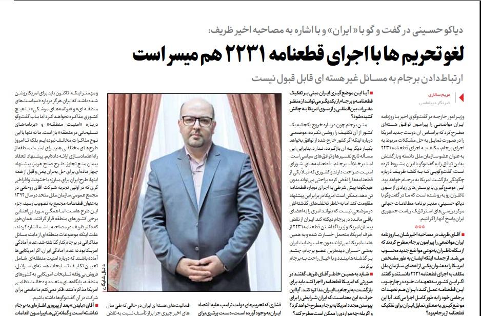 """مانشيت إيران: تحذيرات من خطورة دخول بايدن """"لعبة الشروط"""" للوفاء بالاتفاق النووي 6"""