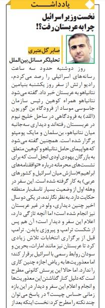 مانشيت إيران: لماذا اجتمع نتنياهو ببن سلمان؟ 6