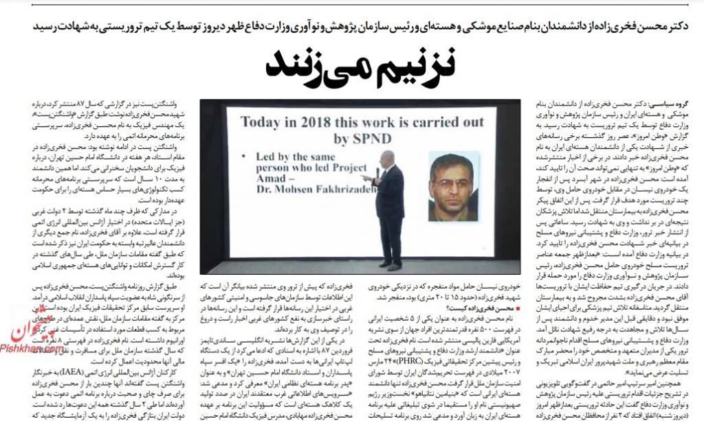 مانشيت إيران: اغتيال فخري زاده.. دعوات لعدم التسامح والمطالبة بحق الدماء قبل التسوية 7