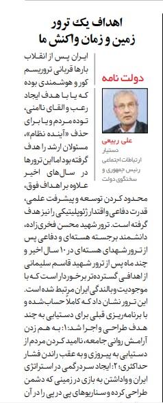 مانشيت إيران: هل يتحمل الاتفاق النووي مسؤولية اغتيال فخري زاده؟ 6