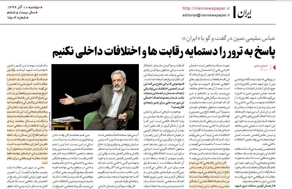 مانشيت إيران: كيف يجب أن يكون الرد على اغتيال فخري زاده؟ 6