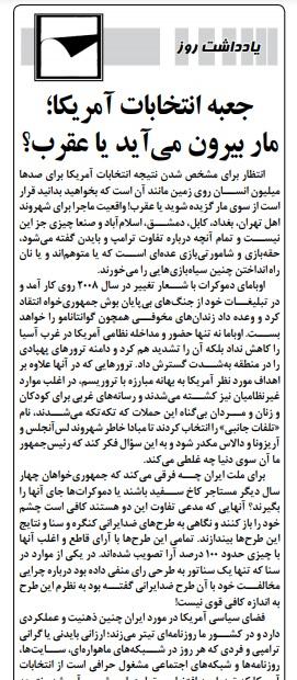 مانشيت إيران: الاهتمام الإيراني بالانتخابات الإيرانية بين الإهمال والواجب 5