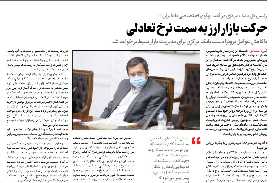 مانشيت إيران: هل يسمح بايدن لإيران بتصدير مليون برميل نفط يوميًا؟ 6