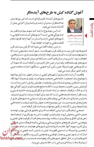 مانشيت إيران: ما هي المكاسب العاجلة لرفع الحظر النفطي عن طهران؟ 6