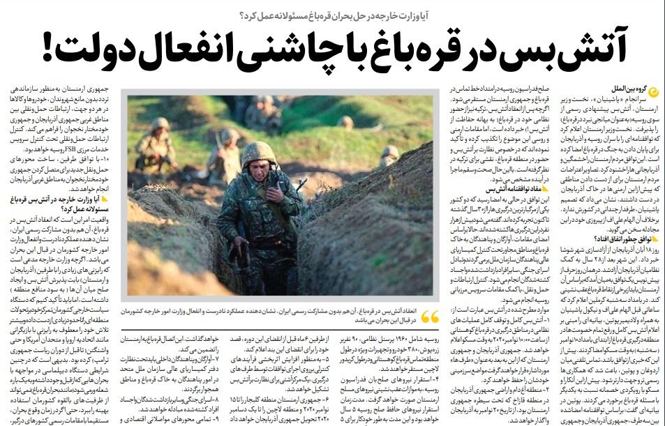 مانشيت إيران: لماذا غابت إيران عن اتفاق السلام في ناغورنو كاراباخ؟ 7