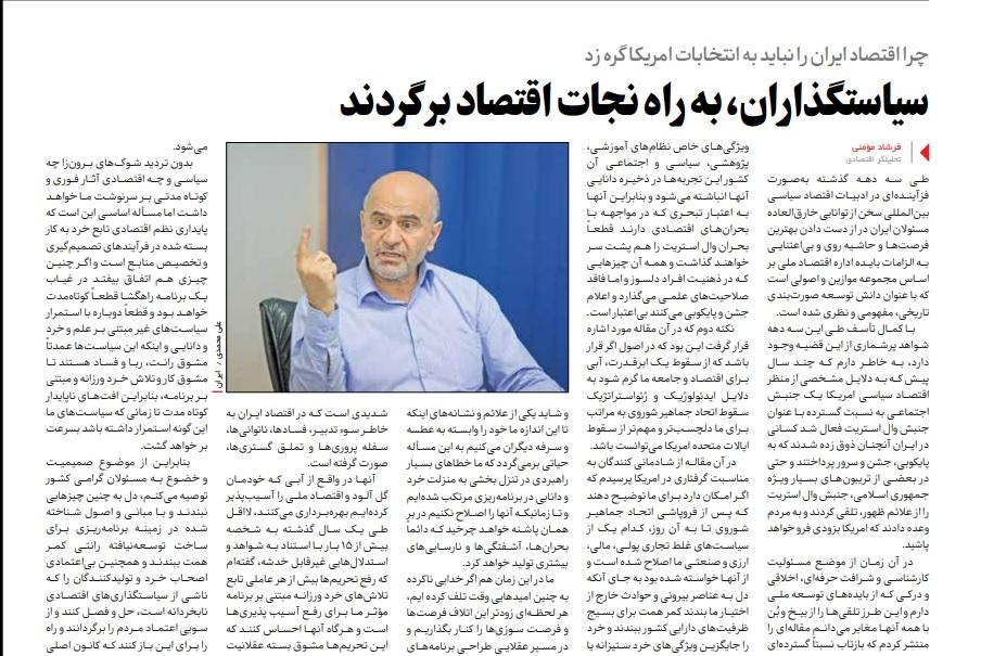 مانشيت إيران: ماذا لو فاز بادين ولم يعد للاتفاق النووي؟ 5