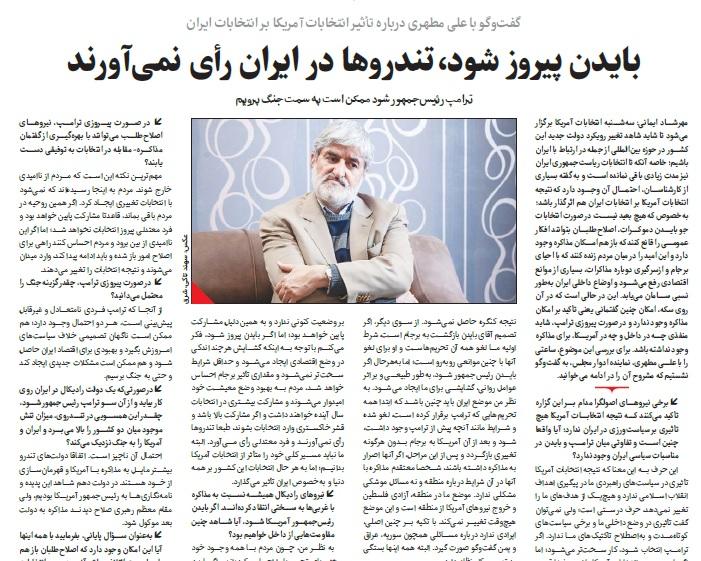 مانشيت إيران: هل يستطيع بايدن إزالة العقوبات التي فرضها ترامب على إيران؟ 6